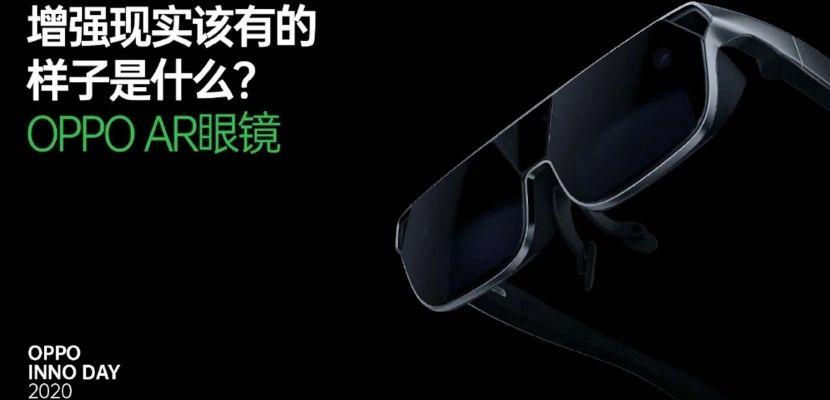 OPPO lunettes réalité augmentée